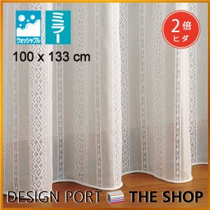 レースカーテン柄 おしゃれ/ミラーレースカーテン・ルシェ 巾100×丈133cm 川島織物セルコンの写真