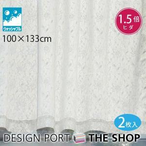 既製レースカーテン(2枚組)(限定商品)ゴーン 巾100×丈133cm 川島織物セルコン|designport