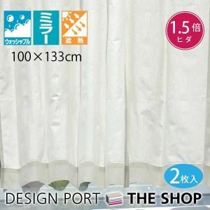 既製レースカーテン(2枚組)(限定商品)クラーク 遮熱カーテン ミラー 巾100×丈133cm 川島織物セルコン(生産終了予定)|designport
