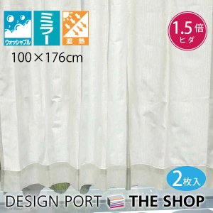 既製レースカーテン(2枚組)(限定商品)クラーク 遮熱カーテン ミラー 巾100×丈176cm 川島織物セルコン(生産終了予定)|designport