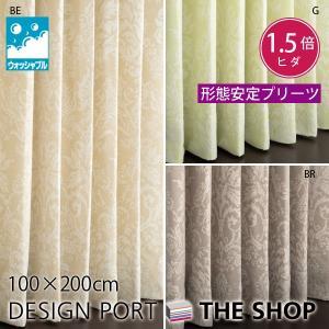 ナチュラルで洗練されたオーナメント柄の非遮光カーテン。モチーフ部分は光沢が美しいジャカード織り。 柄...