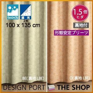 カーテン。川島織物セルコンの既製カーテンです。遮光機能。ウォッシャブル(洗濯機で丸洗いOK)です。1...