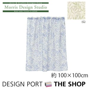 柳の葉っぱをデザインしたウィローは、オーダーカーテンにもないモリスのデビューデザインです。 清涼感の...