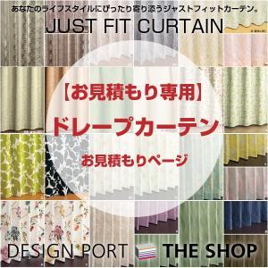 ジャストフィットカーテンとは、1cm単位でご注文いただけるオーダーカーテンです。多彩なバリエーション...