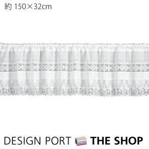 カフェカーテン レース アイレット&トーション 巾約150×丈32cm 川島織物セルコン|designport