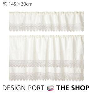 カフェカーテン シンプリー デコ2 巾約145×丈30cm 川島織物セルコン|designport