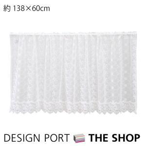 カフェカーテン チュールエンブロイダリー 約138×60cm 川島織物セルコン|designport