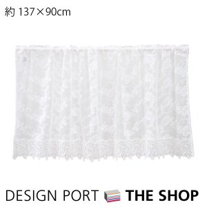 カフェカーテン チュールエンブロイダリー 約137×90cm 川島織物セルコン|designport