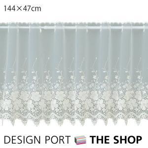 カフェカーテン レース ギュピールレース 巾約144×丈47cm 川島織物セルコン