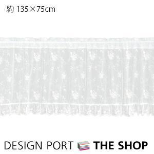 カフェカーテン レース/チュールエンブロイダリー 巾約135×丈75cm 川島織物セルコン|designport