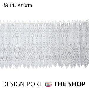 カフェカーテン ギュピールレース 巾約145×丈60cm 川島織物セルコン|designport