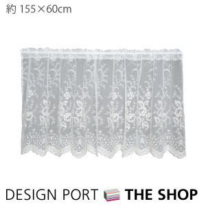 カフェカーテン チュールエンブロイダリー 巾約155×丈60cm 川島織物セルコン|designport