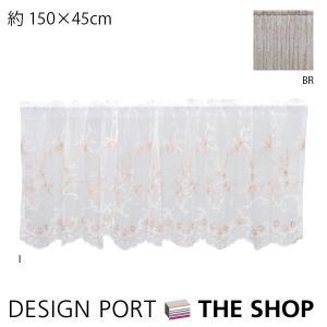 カフェカーテン チュールエンブロイダリー 約150×45cm 川島織物セルコン|designport