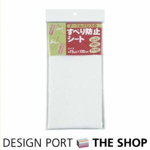 テーブルクロスのすべり止めシート 75cm×120cm 川島織物セルコン designport