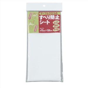 テーブルクロスのすべり止めシート 90cm×120cm 川島織物セルコン designport