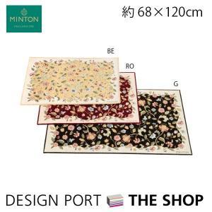 玄関マット MINTON(ミントン) ハドンホール 68×120cm 川島織物セルコン