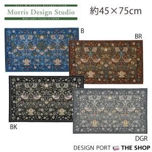 マット ラグマット MORRIS(ウィリアムモリス)いちご泥棒 45×75cm 川島織物セルコン|designport