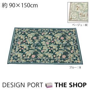 マット MORRIS(モリス)レスターアカンサス 約90×150cm 川島織物セルコン 送料無料|designport
