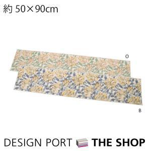インテリアマット MORRIS(モリス)バスマット ハニーサクル 50×90cm 川島織物セルコン 送料無料|designport
