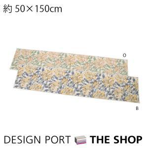 インテリアマット MORRIS(モリス)キッチンマット ハニーサクル 50×150cm 川島織物セルコン 送料無料|designport