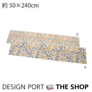 インテリアマット MORRIS(モリス)キッチンマット ハニーサクル 50×240cm 川島織物セルコン 送料無料|designport