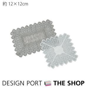テーブルセンター レース シンプリー デコ2 約12×12cm エンブロイダリー(刺繍)川島織物セルコン designport