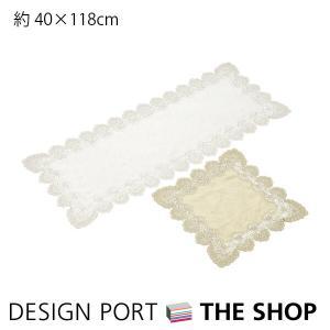テーブルセンター レース ギュピールレース 約40cm×118cm 川島織物セルコン