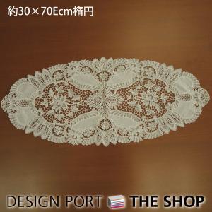 テーブルセンター レース ギュピールレース 葯30cm×70cmE(楕円)川島織物セルコン