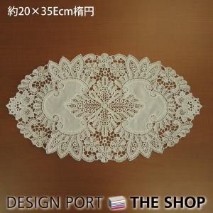 テーブルセンター レース ギュピールレース 約20cm×35cmE(楕円)川島織物セルコン