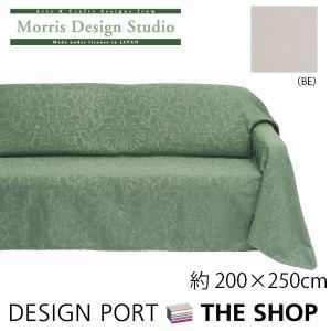 マルチカバー MORRIS(ウィリアムモリス)エイコーン  200×250cm 川島織物セルコン(受...