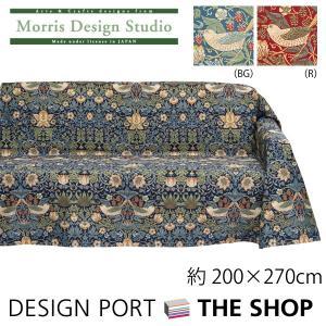 マルチカバー MORRIS(ウィリアムモリス)いちご泥棒  200×270cm 川島織物セルコン(受注生産品)|designport