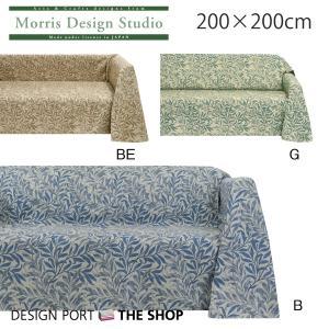 マルチカバー MORRIS(ウィリアムモリス)ウィローボウ  200×200cm 川島織物セルコン(受注生産品)|designport