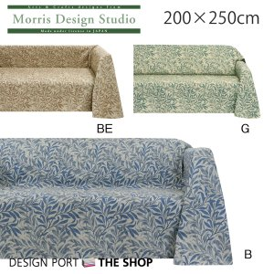 マルチカバー MORRIS(ウィリアムモリス)ウィローボウ  200×250cm 川島織物セルコン(...