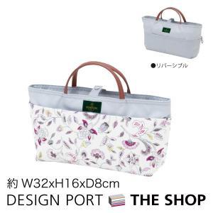 バッグインバッグ(リバーシブル)MINTON(ミントン)ハドンホールグレー 約W32×H16×D8cm 川島織物セルコン 生産終了予定|designport