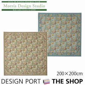 ラグ MORRIS(ウィリアムモリス)ゴールデンリリーマイナー 200cm×200cm 川島織物セルコン designport