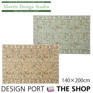 ラグ MORRIS(ウィリアムモリス)フルーツ 140cm×200cm 川島織物セルコン...
