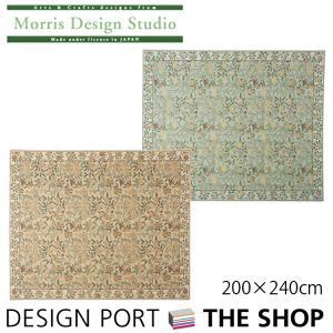 ラグ MORRIS(ウィリアムモリス)フルーツ 200cm×240cm 川島織物セルコン designport