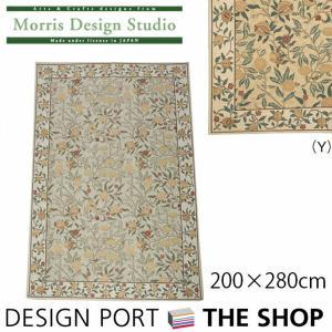 ラグ MORRIS(ウィリアムモリス)フルーツ 200cm×280cm 川島織物セルコン designport