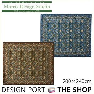 ラグ MORRIS(ウィリアムモリス)いちご泥棒 200cm×240cm 川島織物セルコン|designport