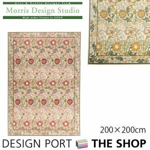 ラグ MORRIS(ウィリアムモリス)ピンクアンドローズ 200cm×200cm 川島織物セルコン designport