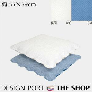 更にお値下げしました!座布団カバー selegrance(セレグランス)リールボンヌキルト 55×59cm 川島織物セルコン
