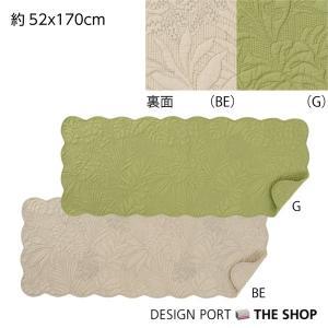 お値下げしました!ロングシート ボタニカルキルト 約52×170cm 川島織物セルコン