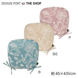 ダイニングシートクッション MINTON(ミントン)グレースハドン 45X43Vcm 川島織物セルコン|designport
