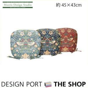 ダイニングシートクッション MORRIS(ウィリアムモリス)いちご泥棒 45cm×43cm 川島織物セルコン|designport