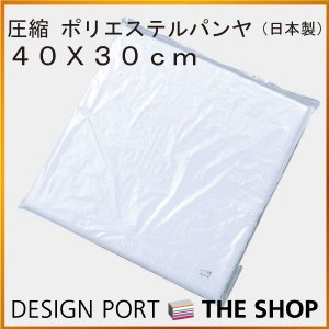 クッション中材 ポリエステル 40cm×30cm 川島織物セルコン designport