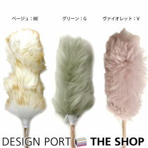 ムートン はたき 川島織物セルコン(生産終了予定) designport