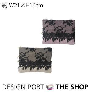 更にお値下げしました!フラットポーチ ロシェル 21×16cm 川島織物セルコン 生産終了予定 designport