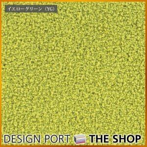 【追加注文のみ対応】タイルカーペット(ユニットラグ)ソフティライン・プレーン(2枚単位)イエローグリーン 川島織物セルコン designport