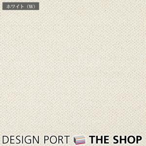 【追加注文のみ対応】タイルカーペット(ユニットラグ)カラーグレイニー(2枚単位)ホワイト 川島織物セルコン designport