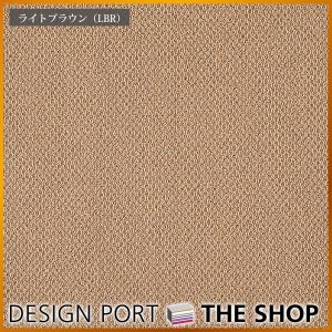 【追加注文のみ対応】タイルカーペット(ユニットラグ)カラーグレイニー(2枚単位)ライトブラウン 川島織物セルコン designport